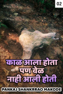 काळ आला होता पण वेळ नाही आली होती - 2 मराठीत Pankaj Shankrrao Makode