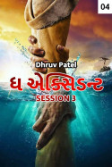 Dhruv Patel દ્વારા ધ એક્સિડન્ટ - session 3 - 4 ગુજરાતીમાં