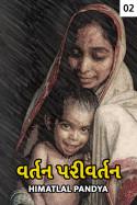Hemant Pandya દ્વારા વર્તન પરીવર્તન - 2 ગુજરાતીમાં