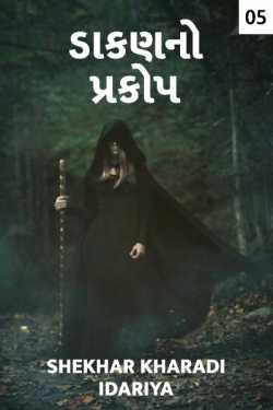 Outbreak of Witchcraft - 5 by shekhar kharadi Idariya in Gujarati