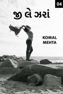 Komal Mehta દ્વારા જીલે ઝરા - 4 ગુજરાતીમાં
