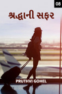Pruthvi Gohel દ્વારા શ્રદ્ધા ની સફર - ૮ ગુજરાતીમાં