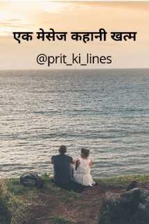 एक मेसेज कहानी ख़त्म - 1 बुक Prit_ki_lines द्वारा प्रकाशित हिंदी में