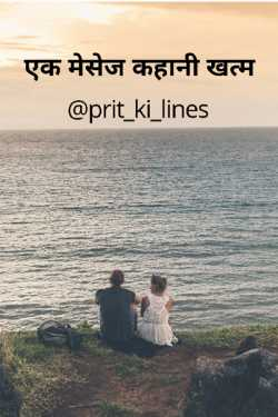 One message story is over....part-1 by Prit_ki_lines in Hindi
