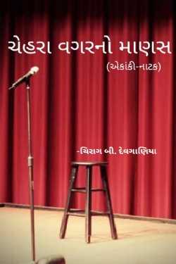 Chehara vagarno manas by Chirag B Devganiya in Gujarati