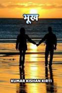 भूख बुक Kumar Kishan Kirti द्वारा प्रकाशित हिंदी में