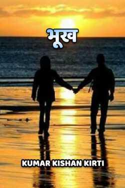 Bhukh by Kumar Kishan Kirti in Hindi