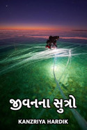Kanzriya Hardik દ્વારા જીવન ના સુત્રો - 1 ગુજરાતીમાં
