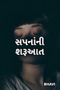 Bhavi દ્વારા સપનાં ની શરૂઆત ગુજરાતીમાં