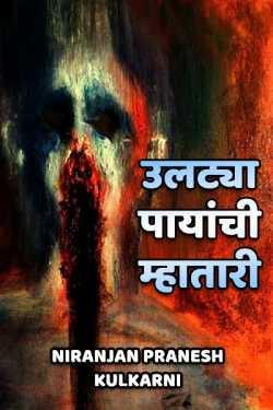 Niranjan Pranesh Kulkarni यांनी मराठीत उलट्या पायांची म्हातारी