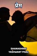 प्रेम ...  द्वारा Dhanashree yashwant pisal in Marathi