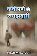 कवीपर्ण की समझदारी बुक Ptm द्वारा प्रकाशित हिंदी में