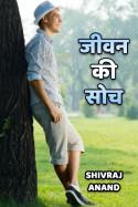 जीवन की सोच by Shivraj Anand in Hindi