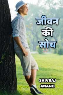 जीवन की सोच बुक Shivraj Anand द्वारा प्रकाशित हिंदी में