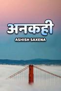 अनकही बुक Ashish Saxena द्वारा प्रकाशित हिंदी में
