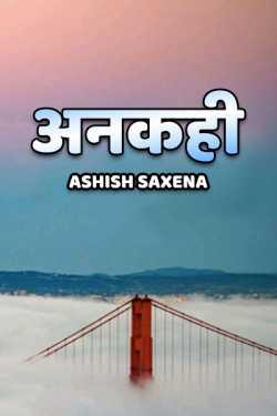 ankahi by Ashish Saxena in Hindi
