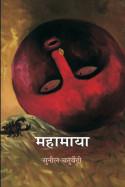 महामाया - 1 बुक Sunil Chaturvedi द्वारा प्रकाशित हिंदी में