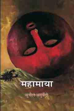 महामाया by Sunil Chaturvedi in Hindi