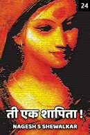 ती एक शापिता! - 24 by Nagesh S Shewalkar in Marathi