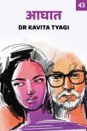 आघात - 43 बुक Dr kavita Tyagi द्वारा प्रकाशित हिंदी में