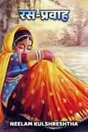 रस--- प्रवाह बुक Neelam Kulshreshtha द्वारा प्रकाशित हिंदी में