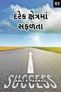 Amit R Parmar દ્વારા દરેક ક્ષેત્રમાં સફળતા - 3 ગુજરાતીમાં