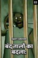 बंद  तालों  का  बदला - 3 बुक Swatigrover द्वारा प्रकाशित हिंदी में