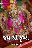 Ravi Zala દ્વારા જય શ્રી કૃષ્ણ ગુજરાતીમાં