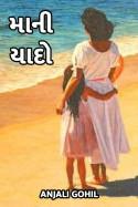 Anjali Gohil દ્વારા મા ની યાદો ગુજરાતીમાં
