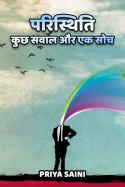 परिस्थिति - कुछ सवाल और एक सोच बुक priya saini द्वारा प्रकाशित हिंदी में