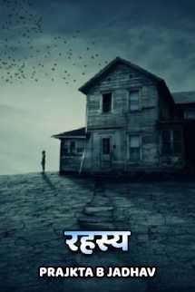 रहस्य - 1 बुक Prajkta B Jadhav द्वारा प्रकाशित हिंदी में