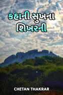 Chetan Thakrar દ્વારા કહાની સુખના શિખરની ગુજરાતીમાં
