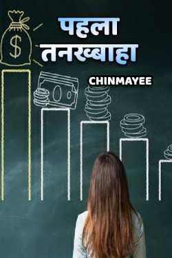 pahla tankhvah by Chinmayee in Hindi
