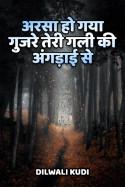 अरसा हो गया गुजरे तेरी गली की अंगड़ाई से।। - Dilwali Kudi की कलम से।। बुक Dilwali Kudi द्वारा प्रकाशित हिंदी में