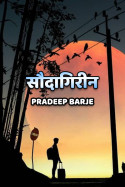 सौदागिरीन मराठीत Pradeep Barje