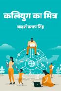 कलियुग का मित्र - INTERNET - 1 बुक आदर्श प्रताप सिंह द्वारा प्रकाशित हिंदी में