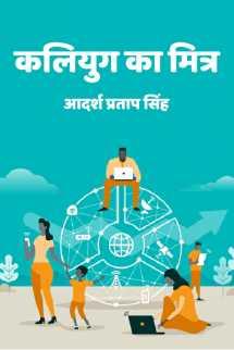 कलियुग का मित्र - INTERNET - 1 बुक ADARSH PRATAP SINGH द्वारा प्रकाशित हिंदी में