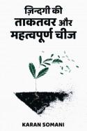 ज़िन्दगी की ताकतवर और महत्वपूर्ण चीज बुक Karan Somani द्वारा प्रकाशित हिंदी में