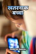 खतरनाक बच्चा बुक paresh barai द्वारा प्रकाशित हिंदी में