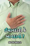 Milan Mehta દ્વારા ઈમાનદારી કે ખાનદાની..? ગુજરાતીમાં