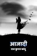 आजादी - भाग 1 बुक राज कुमार कांदु द्वारा प्रकाशित हिंदी में