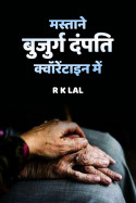 मस्ताने बुजुर्ग दंपति क्वॉरेंटाइन में बुक r k lal द्वारा प्रकाशित हिंदी में