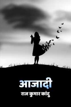राज कुमार कांदु द्वारा लिखित आजादी बुक  हिंदी में प्रकाशित