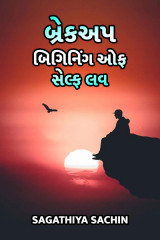બ્રેકઅપ - બિગિનિંગ ઓફ સેલ્ફ લવ  દ્વારા Sagathiya sachin in Gujarati