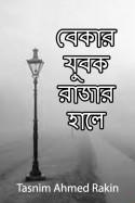 বেকার যুবক রাজার হালে - 1 by Tasnim Ahmed Rakin in Bengali}