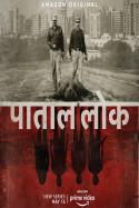 पाताल लोक बुक Urvil Gor द्वारा प्रकाशित हिंदी में