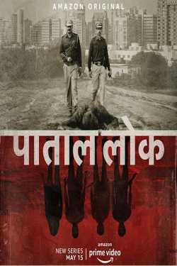 PATAL LOK by Urvil Gor in Hindi
