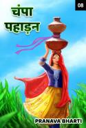 चंपा पहाड़न - 8 - अंतिम भाग बुक Pranava Bharti द्वारा प्रकाशित हिंदी में