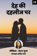 देह की दहलीज पर - 10 बुक Kavita Verma द्वारा प्रकाशित हिंदी में