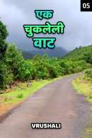 एक चुकलेली वाट - 5 by Vrushali in Marathi